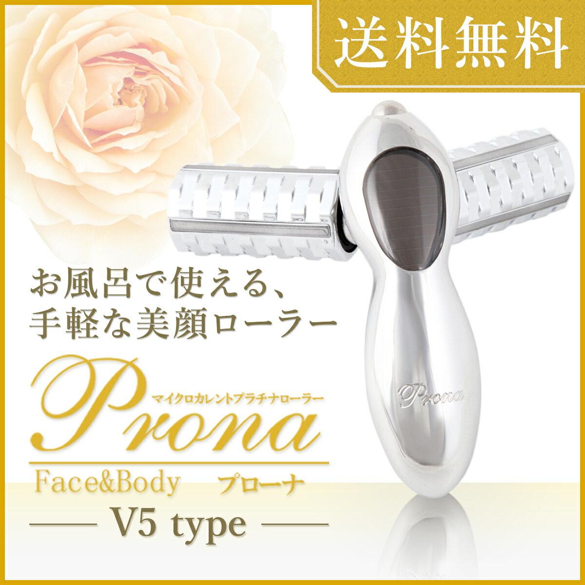 美顔器 美顔ローラー Prona(プローナ)v5type プラチナ マイクロカレントローラー (リファレンス 付き リフトアップ フェイスローラー 美容ローラー プラチナゲルマ電子ローラー)