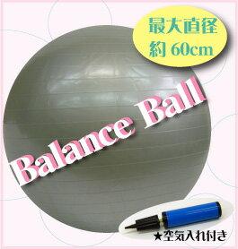ハンドポンプ付・バランスボール約60cm(簡単にダイエット!テレビを見ながらエクササイズ!空気入れ付きヨガボール・ヨガマットと一緒にどうですか?)