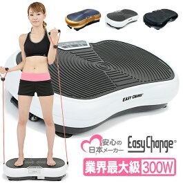 【最安値に挑戦】ぶるぶる振動マシン1日まずは5分から立つだけ簡単ダイエット!EasyChange(フィットネス振動マシーンブルブル振動マシンエクササイズ)【送料無料】