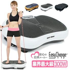【安心の日本メーカー】ぶるぶる振動マシン 強力300W EasyChange フィットネス 振動マシーン シェイカー式 ブルブル 振動 マシン エクササイズ ダイエット器具