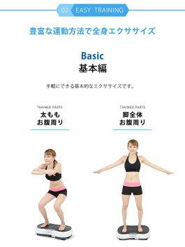 【安心の日本メーカー】ぶるぶる振動マシン1日まずは5分から立つだけ簡単ダイエット!EasyChange(フィットネス振動マシーンブルブル振動マシンエクササイズダイエット器具)