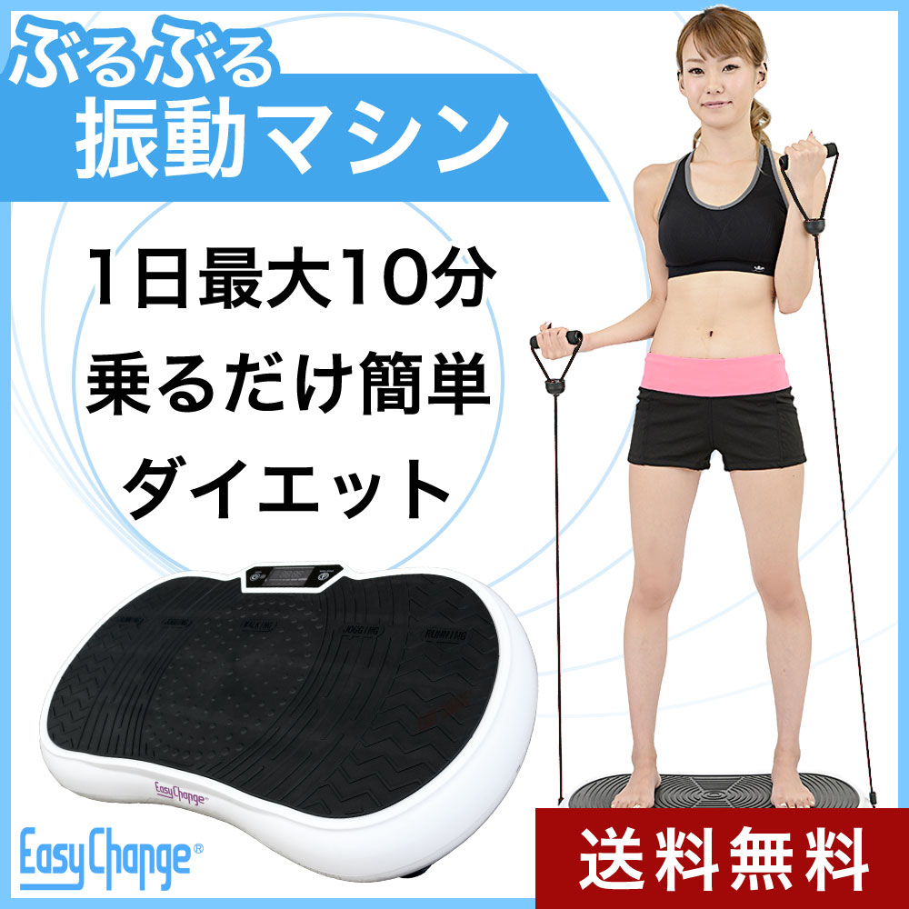 【安心の日本メーカー】ぶるぶる振動マシン 1日まずは5分から 立つだけ簡単ダイエット! 強力300W EasyChange( フィットネス 振動マシーン ブルブル振動マシン エクササイズ ダイエット器具)