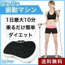 【安心の日本メーカー】ぶるぶる振動マシン 1日まずは5分から 立つだけ簡単ダイエット! 強力300W EasyChange( フィッ…