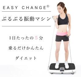 振動マシーン5分間の使用でジョギング1時間の効果!EASYCHANGE(振動マシンブルブル振動マシンエクササイズダイエット)【送料無料】
