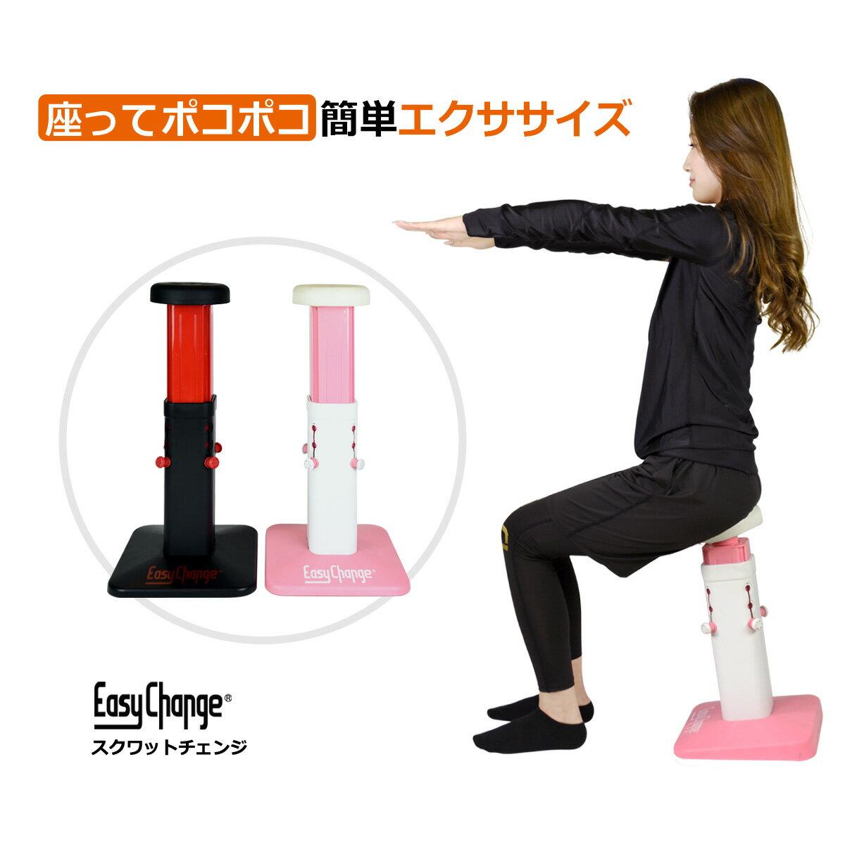 スクワットチェンジ 腹筋 美脚 スクワット 下半身 ダイエット器具 フィットネス トレーニング TVショッピング 通販 EasyChange
