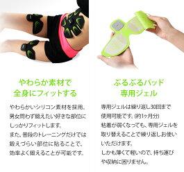 日本のスポーツ・フィットネスブランドのEMSぶるぶるパッドEasyChangeイージーチェンジ