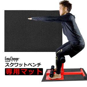 スクワットベンチ専用マット EasyChange シットアップベンチ ストレッチ トレーニング 筋トレ ダイエット エクササイズ 美脚 美尻 足痩せ ヒップアップ 体幹トレーニング