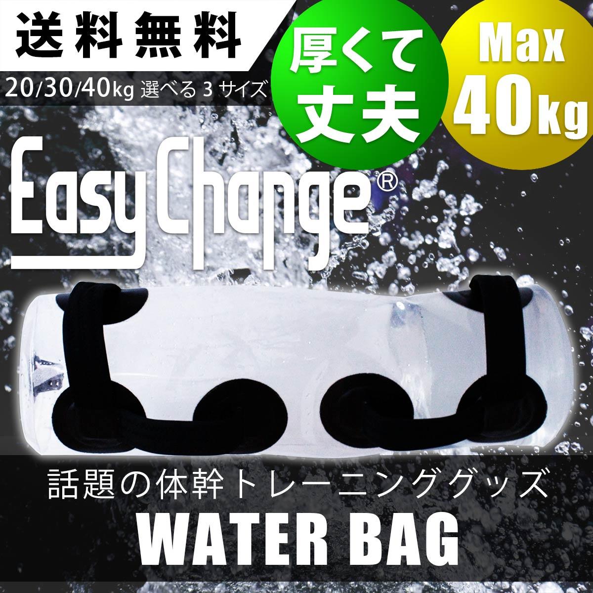 ウォーターバッグ EasyChange イージーチェンジ 20kg30kg40kg選べる3サイズ (体幹トレーニング 筋トレ フィットネス, ラグビー アメフト サッカー バスケ等のプレーヤー・格闘家に人気)