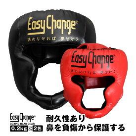 ボクシングヘッドギア 軽量 0.2kg 耐久性あり&鼻を負傷から保護する構造!EasyChange イージーチェンジ (ヘッドガード キックボクシング 総合格闘技 頭部 プロテクター )