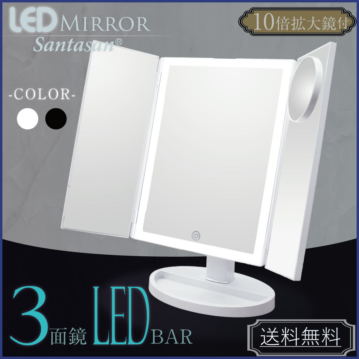 LEDミラー LEDバー 3面鏡 10倍拡大鏡付き 女優ミラー メイクミラー ブライトミラー 卓上ミラー スタンドミラー