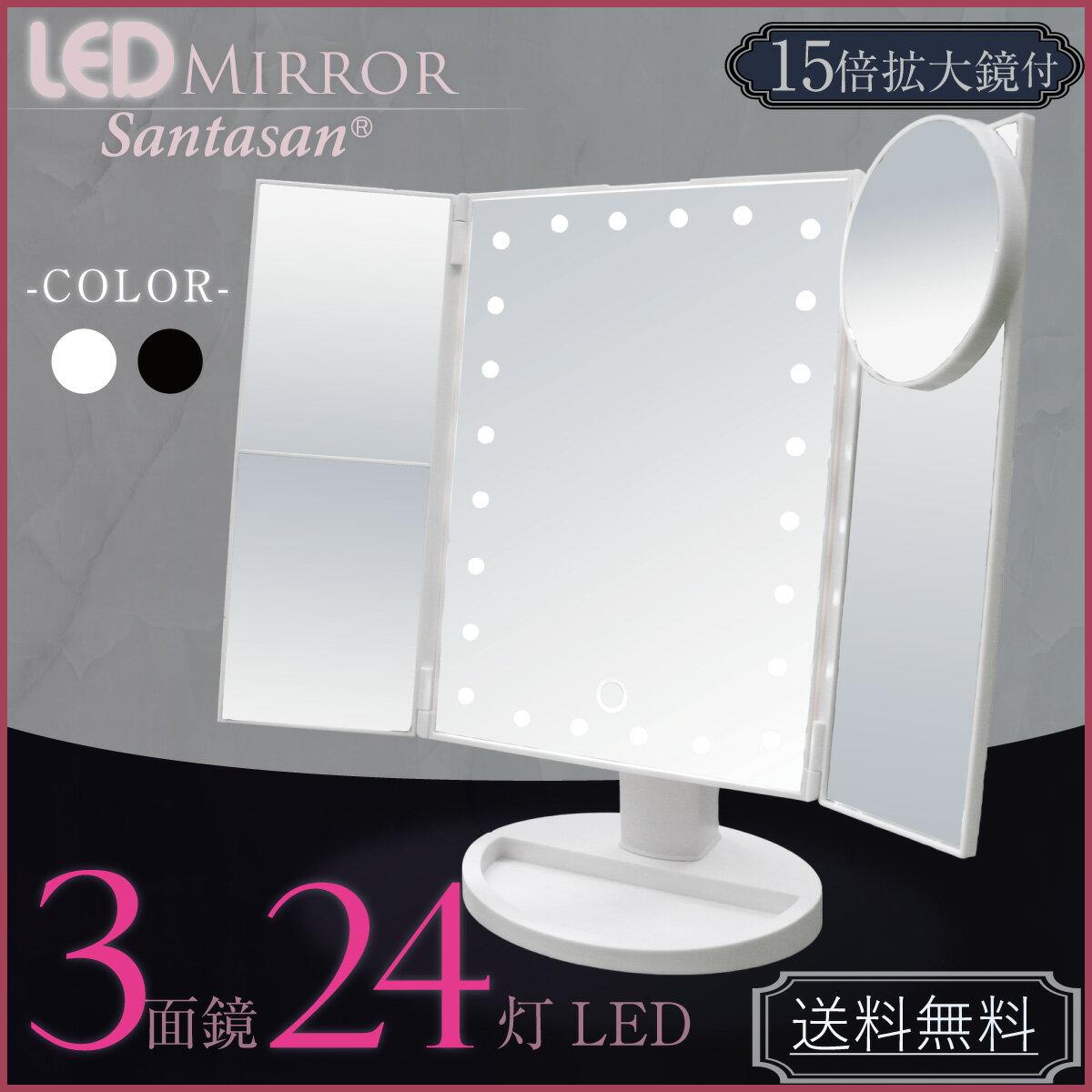 LEDミラー 24灯LED 3面鏡 15倍拡大鏡付き 女優ミラー メイクミラー ブライトミラー 卓上ミラー スタンドミラー