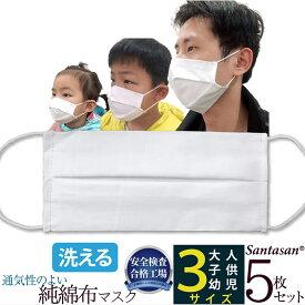マスク 秋 冬 即納 5枚セット 涼しい 洗える 綿マスク プリーツ 子供用 大人用 男女兼用白マスク 綿100% コットン 布マスク 洗えるマスク