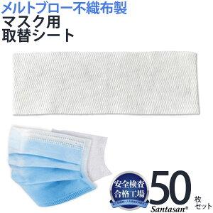 マスクシート 在庫あり 即納 マスク用 取替シート メルトブローン 不織布 フィルター マスク 使い捨て 50枚 取替フィルタ マスクフィルタ