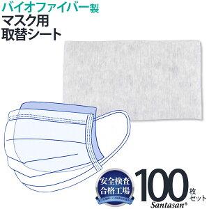 マスクシート 在庫あり 即納 100枚 マスク用 取替シート バイオファイバー 不織布 フィルター マスク 使い捨て 取替フィルタ マスクフィルタ
