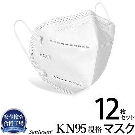 マスク 在庫あり 即納 KN95マスク N95同等 12枚セット 不織布マスク 男女兼用 大人用 白マスク ふつうサイズ