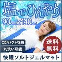 冷却マット 90×140cm 「快眠ソルトジェルマット」(ひんやりマット 冷却シート 敷きパッド 敷パット 冷却ジェルマット…