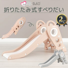 すべり台 折りたたみ 室内遊具 滑り台 スロープ 遊具 おもちゃ キッズ こども 屋内