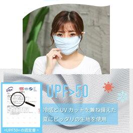 マスク夏用接触冷感蒸れない夏夏用マスク冷感マスク洗えるマスク立体マスク大人用ひんやり涼しい布マスク