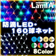 【通常タイプ】イルミネーション防滴LEDライト160球ネット(全8色)(illuminationledlightstraight激安ライトクリスマスイベント防水)