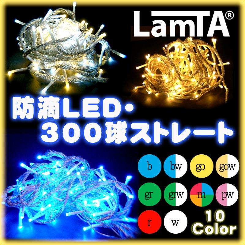 イルミネーション 防滴 LEDライト ストレート 300球 クリスマス 野外 屋外 使用可 祭り イベントの飾りつけに