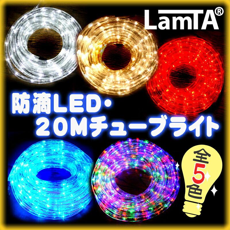イルミネーション 防滴 LEDライト チューブライト 20M 720球 クリスマス 野外 屋外 使用可 連結可能 祭り イベント