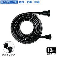 【最安値に挑戦!】イルミネーション防滴延長10Mコード(ブラック)