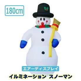 イルミネーション スノーマン 180cm エアーディスプレイ クリスマス エアーブロー ドール 屋外設置可能