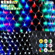 【極太高級コードタイプ】イルミネーション防滴LEDライト160球ネット(全8色)(illuminationledlightstraight激安ライトクリスマスイベント防水)