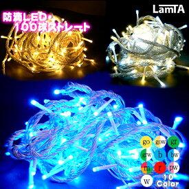 イルミネーション 屋外 led イルミネーションライト 防滴 LEDライト ストレート 100球 クリスマス 野外 祭り