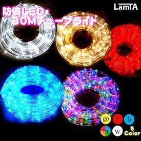 イルミネーション 防滴 LEDライト チューブライト 30M 1080球 クリスマス 野外 屋外 使用可 連結可能 祭り イベントの飾りつけに