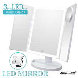LEDミラー3面鏡女優ミラーおしゃれ