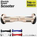 電動スマートスクーター バランススクーター PSEマーク届出済 Airbike ( ホバーボード 立ち乗りスクーター バランスボ…