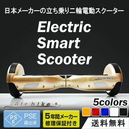 電動スマートスクーターバランススクーターPSEマーク届出済セルフバランススクーターホバーボードバランスボードジャイロスクーター電動二輪車