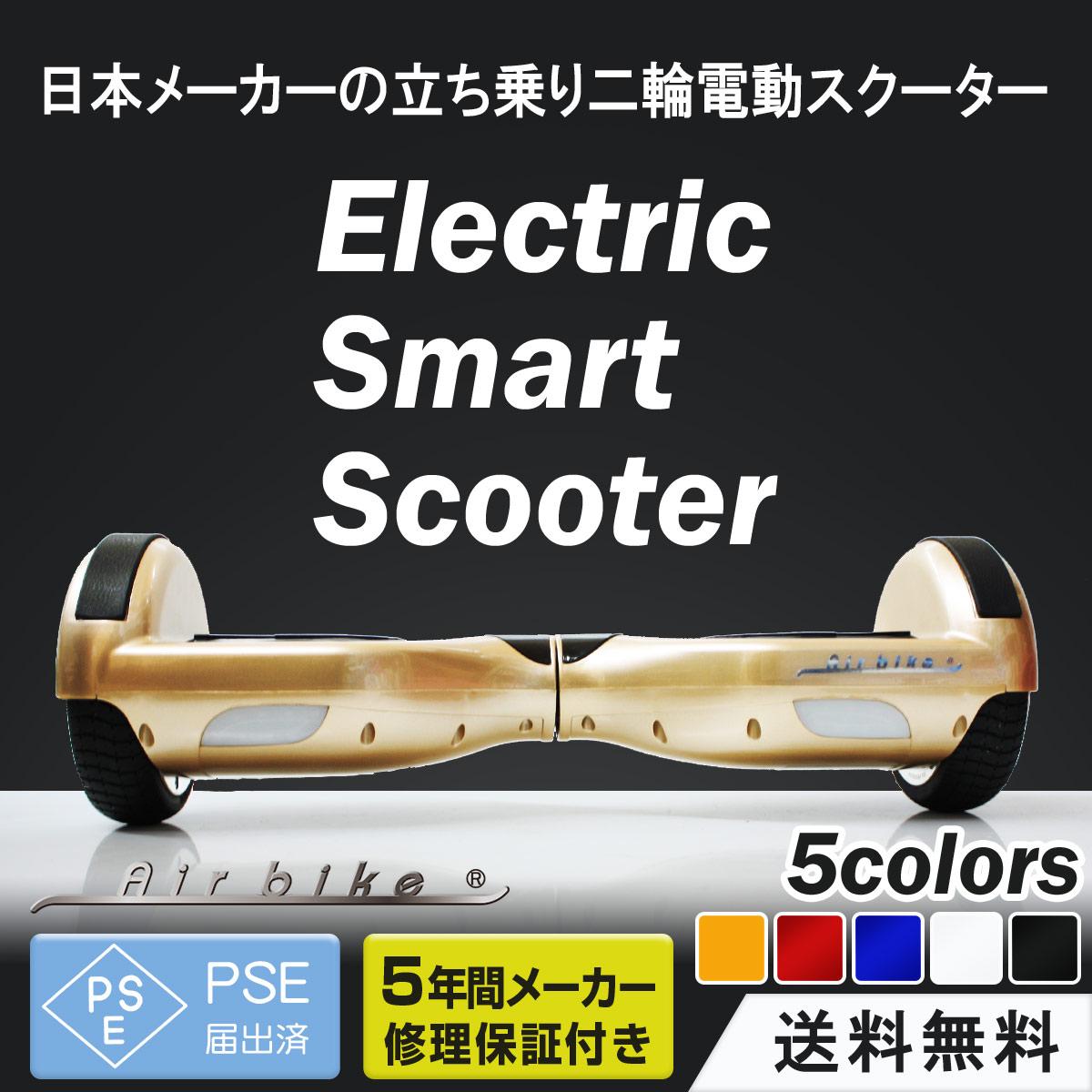 【安心の日本メーカー】電動スマートスクーター バランススクーター PSEマーク届出済 Airbike (セグウェイ ホバーボード バランスボード 電動二輪車 ミニセグウェイ)【送料無料】