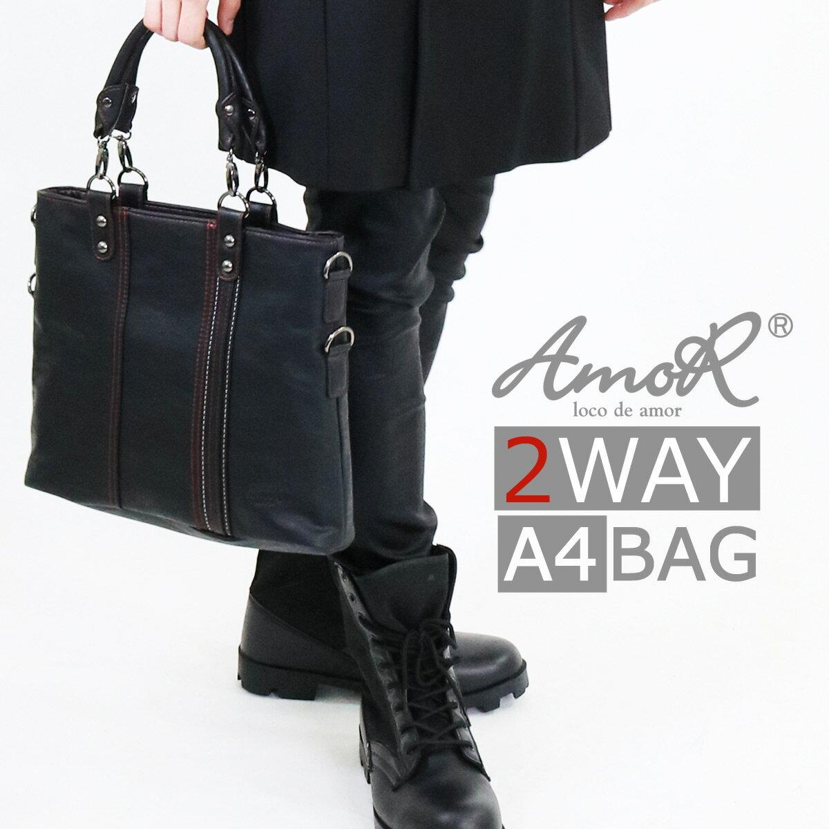 【AmoR】送料無料 2WAYバッグ ショルダーバッグ A4 メンズバッグ ビジネスバッグ Mサイズ PU革 トートバッグ 男性用 メンズ カジュアル