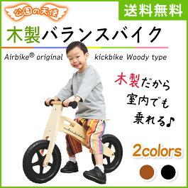 ウッディバイク木製ペダルなし自転車バランスバイクキッズバイクランニングバイク