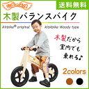 バランスバイク 公園の天使 木製だから軽くて安心室内でも使えます ( キックバイク キッズバイク ペダルなし自転車 ランニングバイク 子供用自転車 おもちゃ ウ...