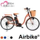 【安心の日本メーカー】 26インチ電動自転車 電動アシスト自転車207 シマノ製6段変速機&最新後輪ロックキー&軽量バ…