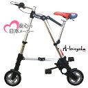A-Bicycle(A-bike Aバイク A-Ride Aライドにも負けない!)超軽量 デラックス版折りたたみ自転車(折り畳み自転車 折…