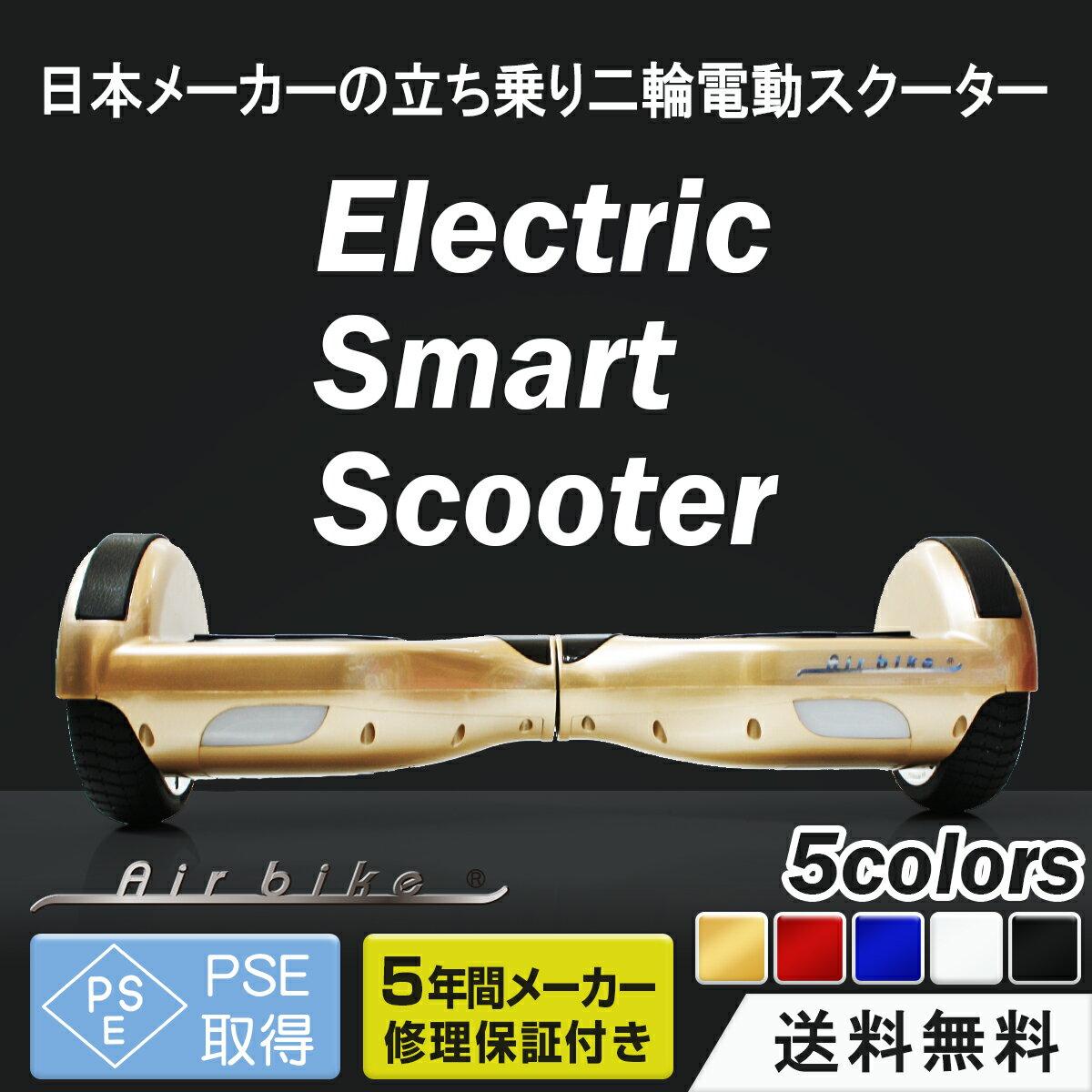 【安心の日本メーカー】電動スマートスクーター バランススクーター PSEマーク取得 Airbike (セグウェイ ホバーボード バランスボード 電動二輪車 ミニセグウェイ)【送料無料】