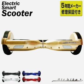 【安心の日本メーカー】電動スマートスクーター バランススクーター PSEマーク届出済 Airbike ( ホバーボード 立ち乗りスクーター バランスボード 電動二輪車 )【送料無料】