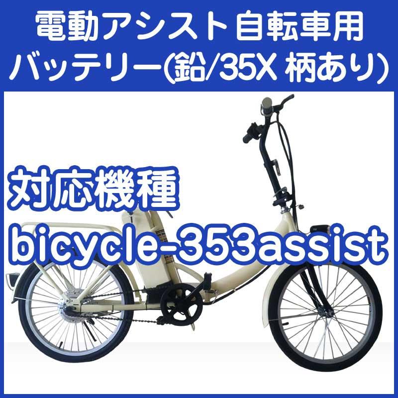 電動アシスト自転車用バッテリー(35X リード型 柄あり)