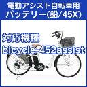 電動アシスト自転車用バッテリー(452用 リード型)