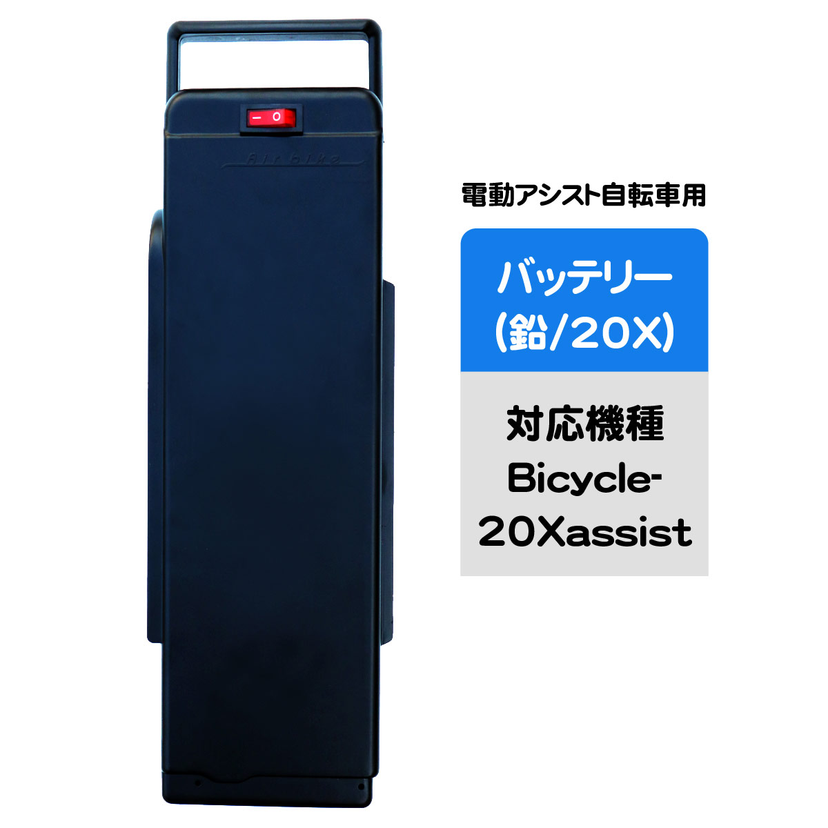 電動アシスト自転車用バッテリー(20X リード型)