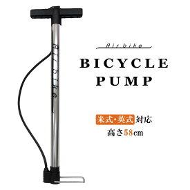 自転車 空気入れ580mm Air bike フロアポンプ(米式・英式バルブ対応)