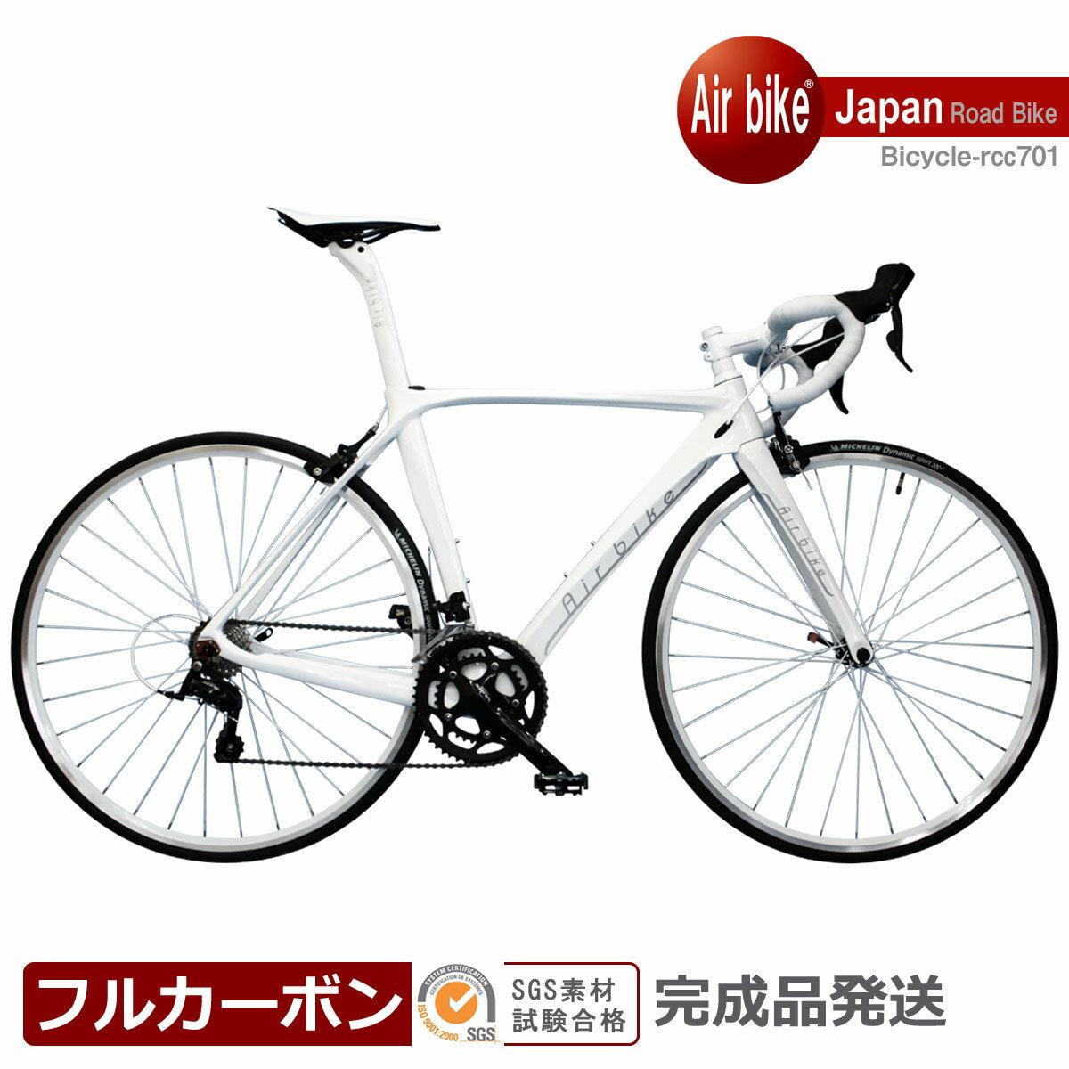 【モニターキャンペーン特別価格】フルカーボン ロードバイク カーボン 日本製 Airbike Japan(エアーバイクジャパン) 700C 24T-700T炭素繊維仕様 シマノ製18段変速 SHIMANO SORA使用