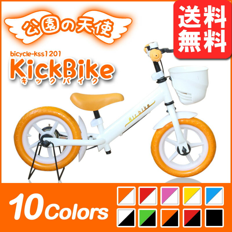【送料無料】キッズバイク ペダルなし自転車 子ども用自転車 子供用自転車 ブレーキ付き ランニングバイク キックバイク バランスバイク Airbike 「公園の天使」