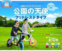 ランニングバイク子供用自転車キックバイク