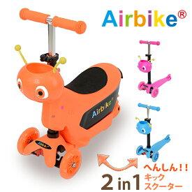キックスクーター 子ども用 三輪車 キックボード 子供用 キッズ キッズスクーター キックスケーター キックバイク バランスバイク ペダルなし自転車 キッズバイク ランニングバイク 三輪 乗用玩具 乗り物 おもちゃ