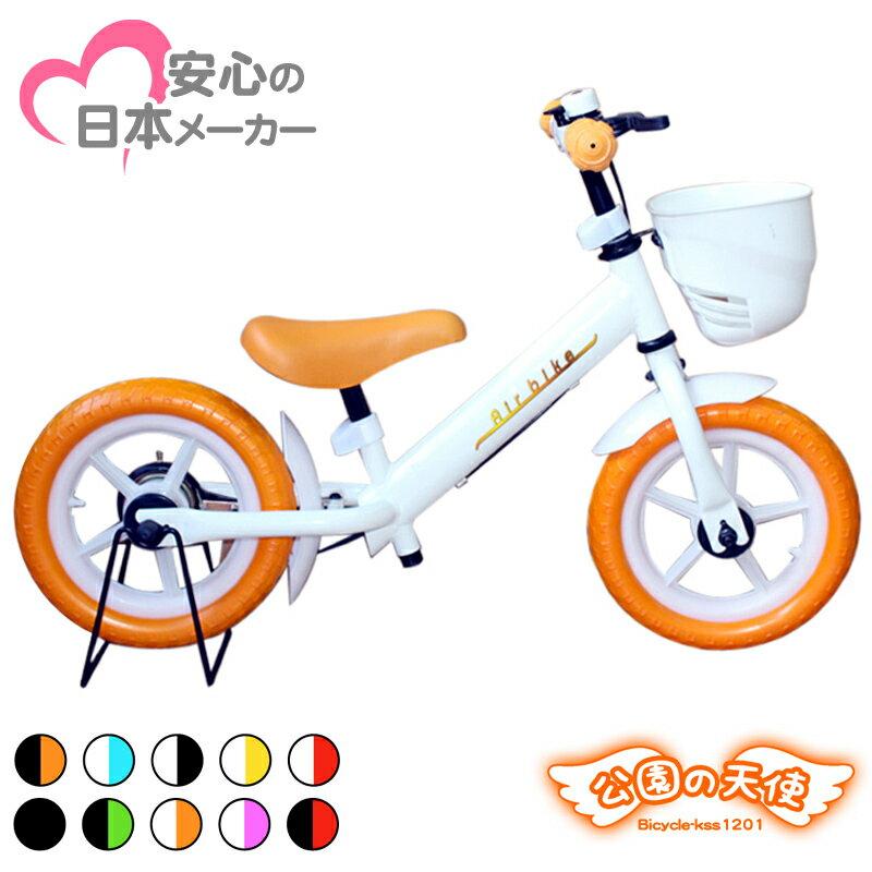 キッズバイク ペダルなし自転車 子ども用自転車 子供用自転車 ブレーキ付き ランニングバイク キックバイク バランスバイク Airbike 「公園の天使」